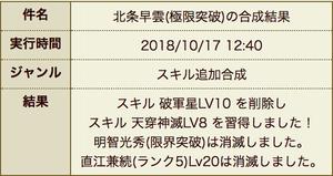 スクリーンショット 2018-10-17 12.57.26