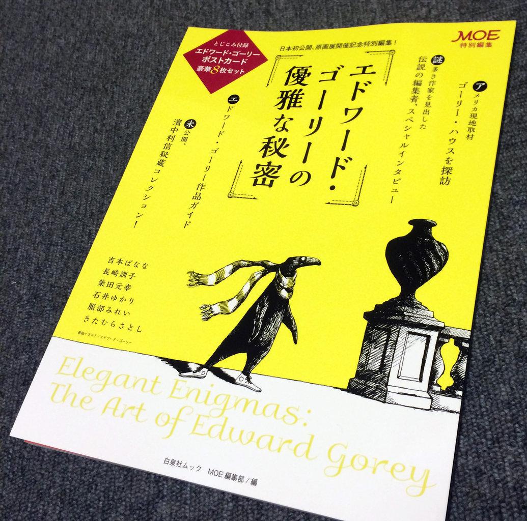 エドワード・ゴーリーの優雅な秘密 MOE : 渡辺和雄のブックデザイン