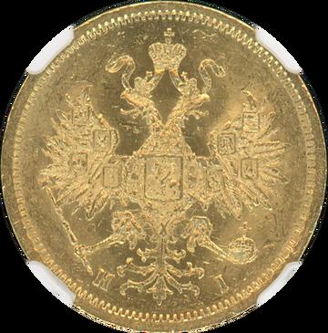1872年 CNB HI ロシア 5ルーブル