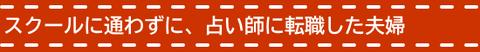 schoolnikayowazu