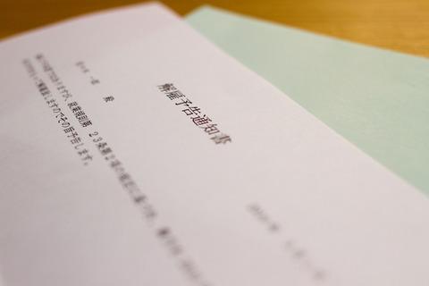 kaikoyokokutsuuchisho