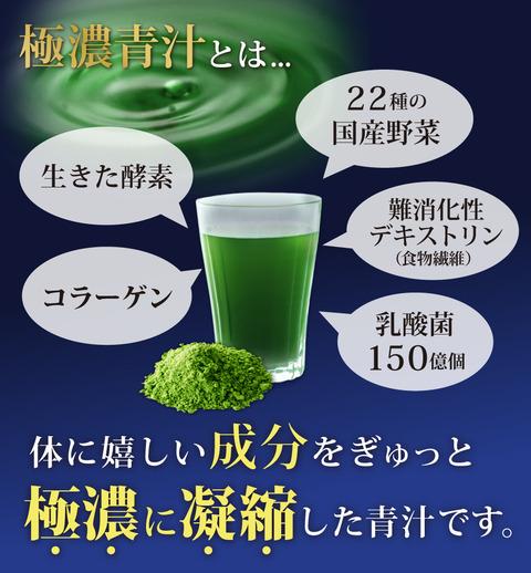 aojiru_02-1