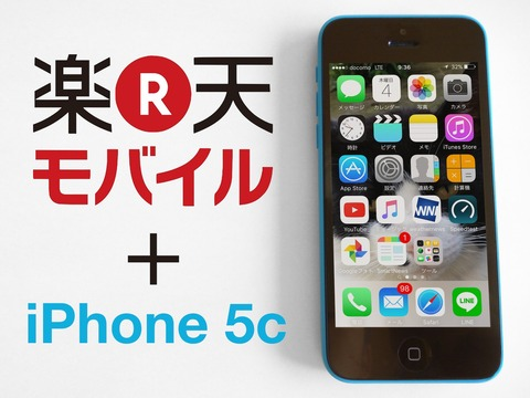 rakuten-mobile-iphone5c-review-thumbnail