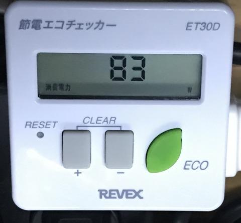 full-usage-watt