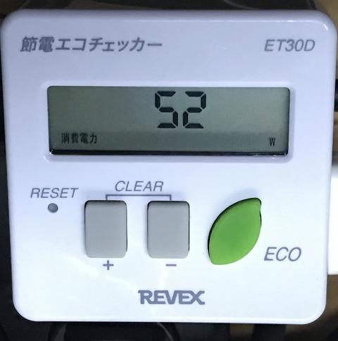 usage-less-watt