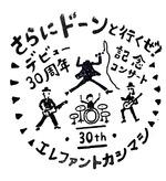 20170320大阪城_バンド黒2