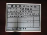 建設業許可登録票
