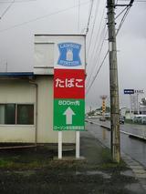 ロードサイン
