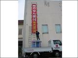 懸垂幕設置