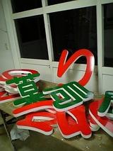 CH文字(箱文字)
