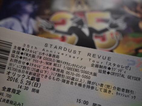 スタ―ダスト☆レビュー デビュー35周年記念ライブ@オリックス劇場2日目