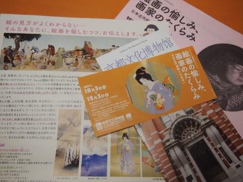 絵画の愉しみ、画家のたくらみ@京都文化博物館