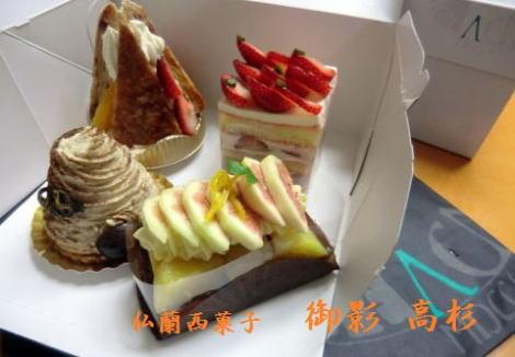 「現代の名工」御影高杉のケーキにうっとり