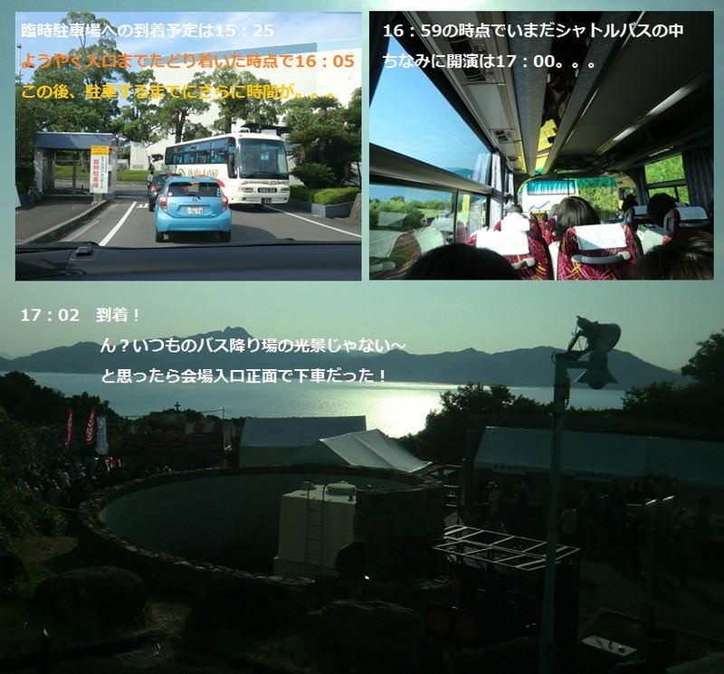 (今回も)写メタイムあり!小田和正2016@さぬき市野外音楽広場テアトロン