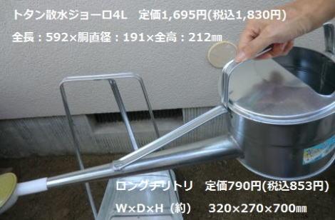 トタンでできた日本製ジョーロとチリトリにぞっこん♪