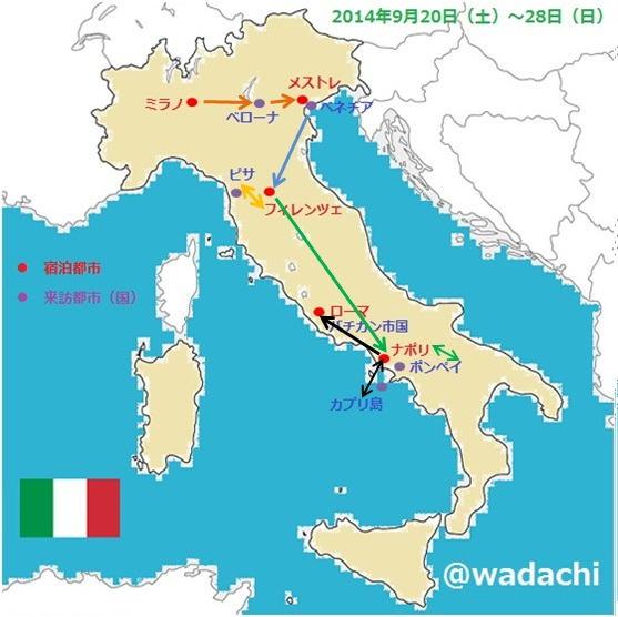 あなたはどう周る?旅の行程~イタリアに行ってきました!③