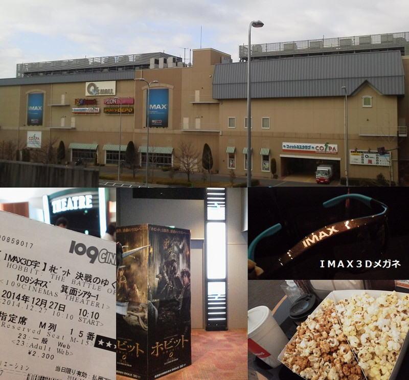 ファーストクラスの映像体験、IMAX3Dで「ホビット 決戦のゆくえ」を観てきました!