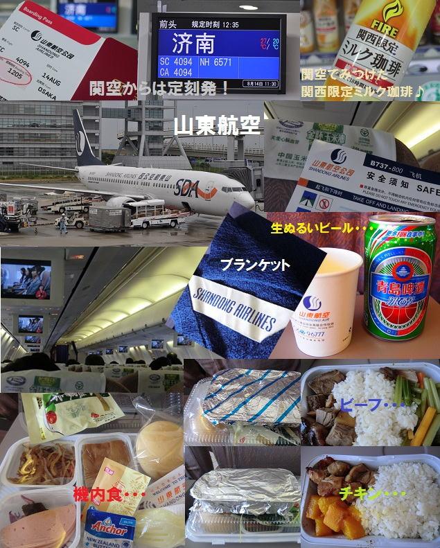 中国の航空会社は・・・~西安に行ってきました!③~