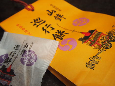 京都の夏の風物詩 祇園祭限定「山鉾巡行餅」