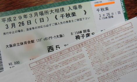 ついに私も「スー女」デビュー???~大相撲春場所観戦記 その1