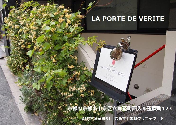 ン回目の結婚記念日は京都・六角通りの「ラ ポルト ド ヴェリテ」でフレンチ