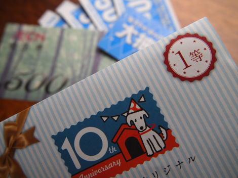 やった!WAON10周年大抽選会で1等(2万円相当)当選!