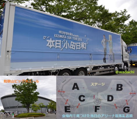 「K.ODA TOUR 2014 本日小田日和」和歌山初日に行ってきました♪