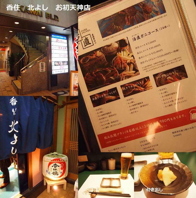 大阪・お初天神で活直松葉ガニを食べつくす!「香住 北よし」