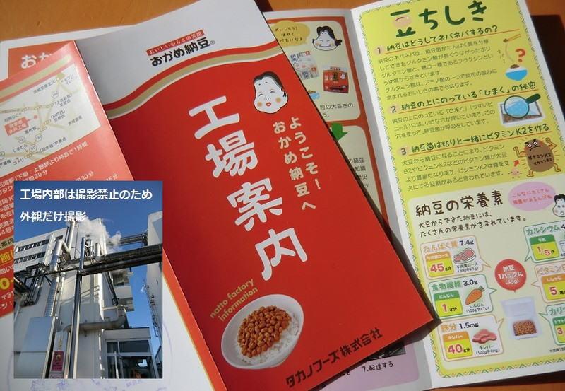 『おかめ納豆』工場&博物館見学と涸沼~茨城1泊2日の旅⑧
