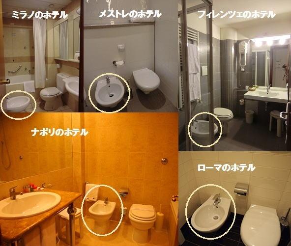 イタリアのトイレ事情にびっくり~イタリアに行ってきました!④