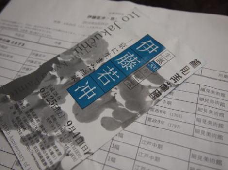 伊藤若冲生誕300年記念 「伊藤若冲-京都に生きた画家-」@細見美術館(京都)
