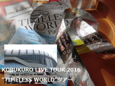 コブクロ2016ツアー@京セラドーム初日に行ってきました!