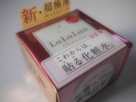 これからは、貼る化粧水! ルルルンプレシャス RED 濃密保湿タイプ