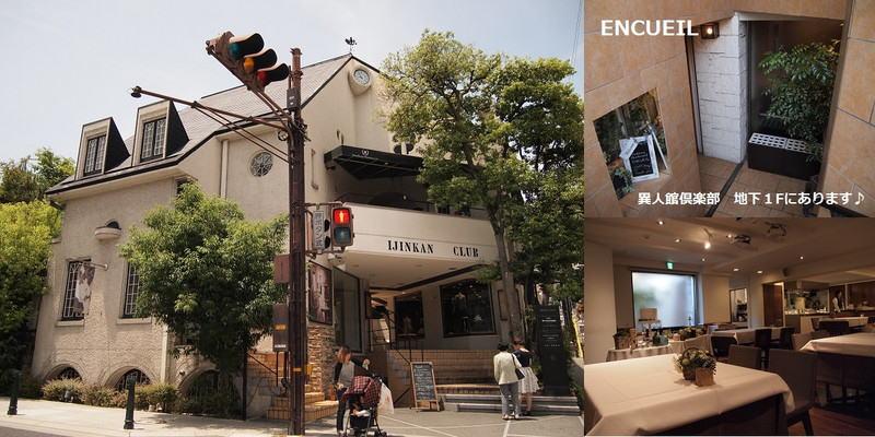 神戸北野、異人館倶楽部でみつけた和洋折衷の軽やかなフレンチ「ENCUEIL(アンクィール)」