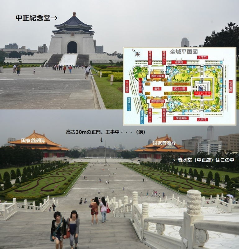 中正紀念堂から台北101~台湾(台北)に行ってきました!⑩
