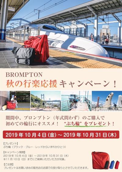 【店頭掲示用】秋の行楽応援キャンペーン_page-0001