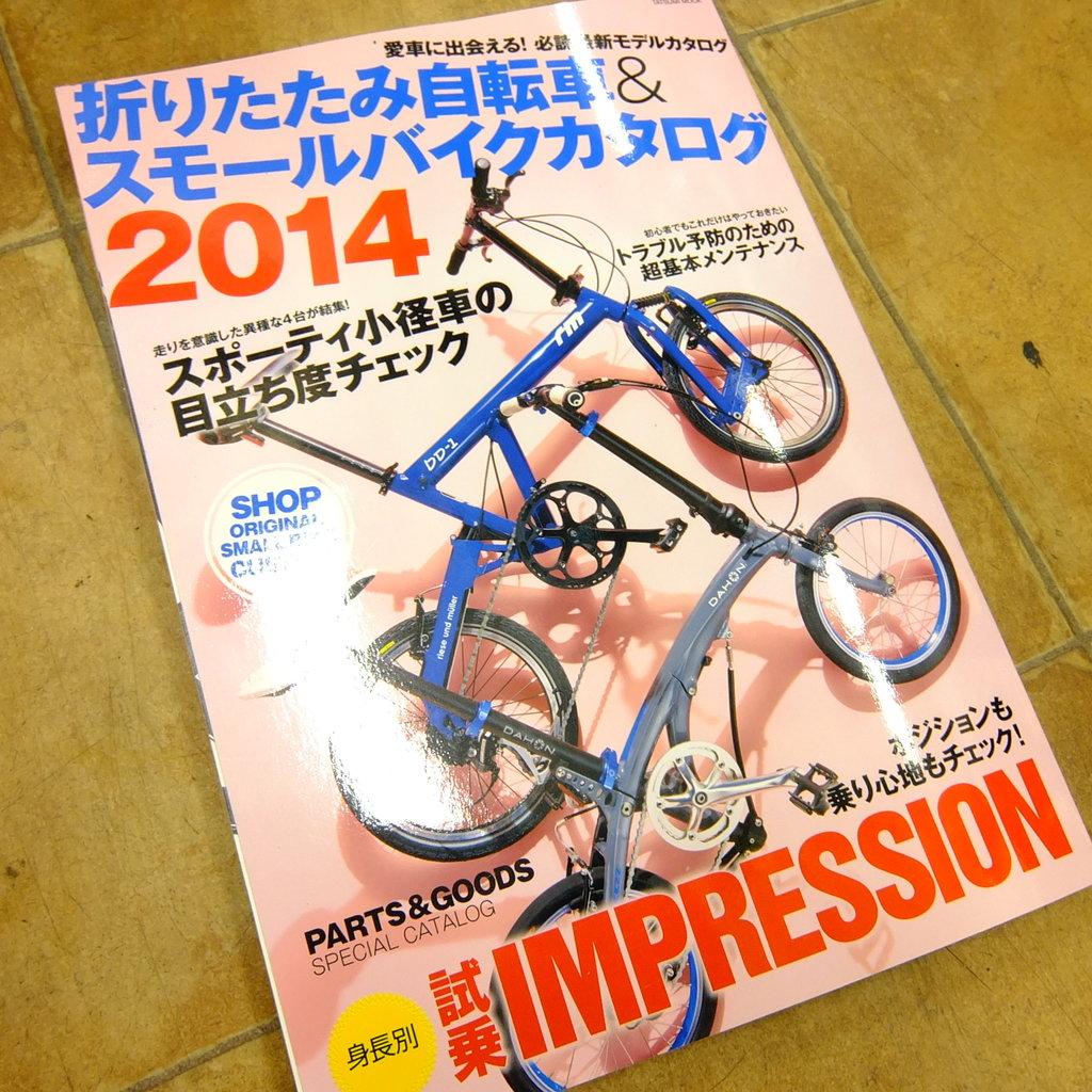 ... 自転車なんでも東京西荻窪和田