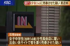 """女子中学生に""""売春""""させる 風俗店経営の男を逮捕"""