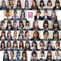「女子高生ミスコン2019」47都道府県の一番カワイイ女子高生代表発表