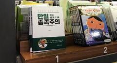 「独島が韓国の領土であるとの証拠は何もない」衝撃の内容
