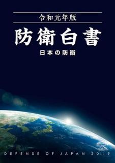 常に高飛車「歴史を捏造する韓国メディア」 日本の防衛白書に難癖