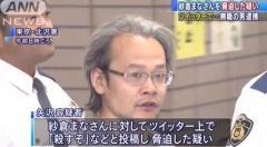 AV女優・紗倉まなをTwitterで脅迫 43才男を逮捕