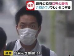 酒に酔った女性介抱するふりでわいせつ行為 27歳男逮捕 東京