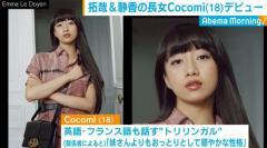 木村拓哉&工藤静香の長女・Cocomiがデビュー フルートを演奏する姿も