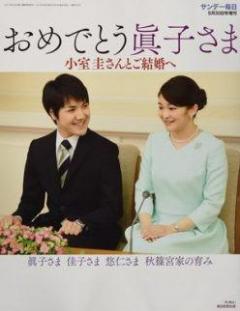 小室圭さん、女性天皇議論再燃で眞子さまとの結婚が濃厚に!?