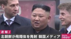 北朝鮮が飛翔体を発射と韓国軍