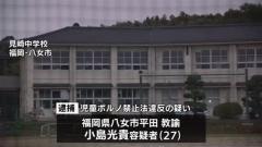 中学校教諭が14歳女子中学生を何度も自宅に招き裸を動画撮影 福岡