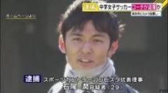 教え子とセックス&盗撮したサッカーコーチ石尾潤懲役4年