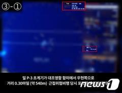 韓国の低空飛行証拠資料に謎の空白、ねつ造疑惑改めて否定
