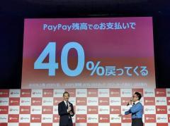 PayPayが40%還元、全国の飲食チェーンで2月から